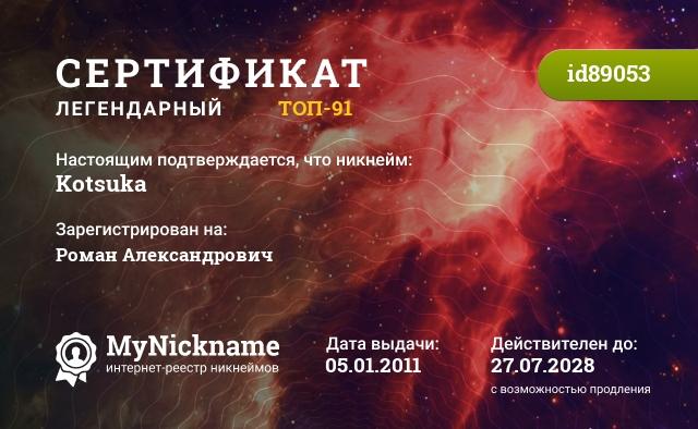 Сертификат на никнейм Kotsuka, зарегистрирован на Роман Александрович