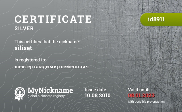 Certificate for nickname siliset is registered to: шехтер владимир семёнович