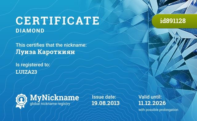 Сертификат на никнейм Луиза    Кароткиян, зарегистрирован на Кароткиян Луиза