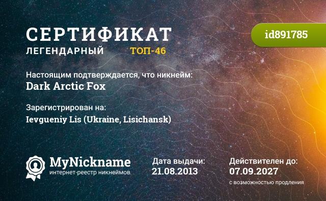 Сертификат на никнейм Dark Arctic Fox, зарегистрирован на Ievgueniy Lis (Ukraine, Lisichansk)