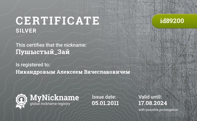 Certificate for nickname Пушыстый_Зай is registered to: Никандровым Алексеем Вячеславовичем