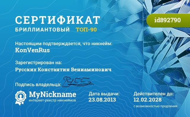 Сертификат на никнейм KonVenRus, зарегистрирован на Русских Константин Вениаминович