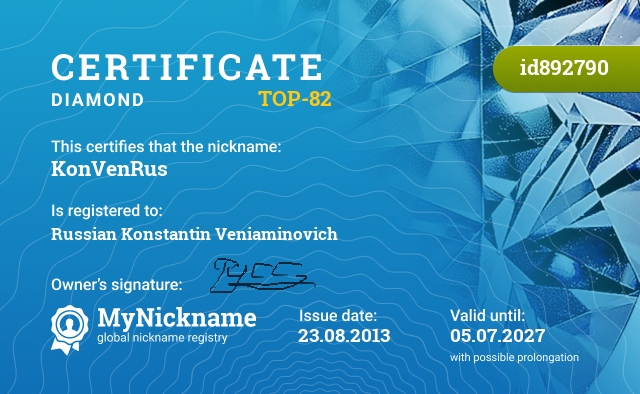 Certificate for nickname KonVenRus is registered to: Русских Константин Вениаминович