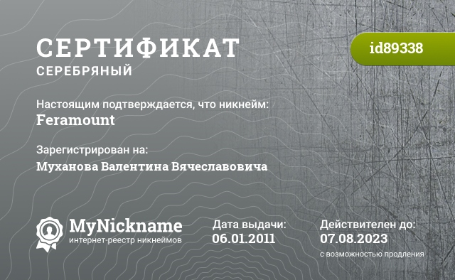 Certificate for nickname Feramount is registered to: Муханова Валентина Вячеславовича