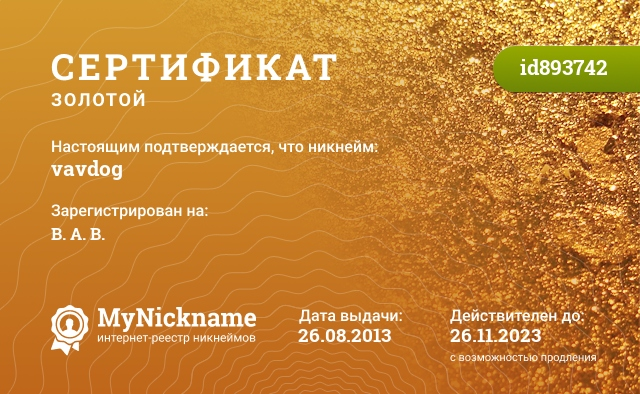 Сертификат на никнейм vavdog, зарегистрирован на Воробьев А.В.