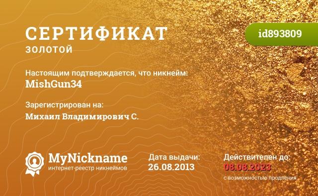 Сертификат на никнейм MishGun34, зарегистрирован на Михаил Владимирович С.