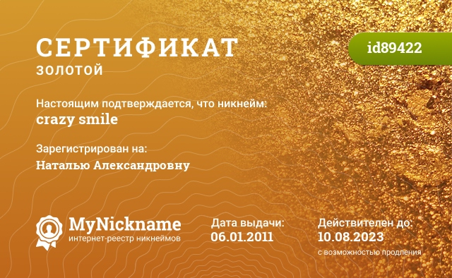 Certificate for nickname crazy smile is registered to: Наталью Александровну