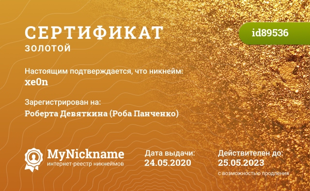 Сертификат на никнейм xe0n, зарегистрирован на Роберта Девяткина (Роба Панченко)
