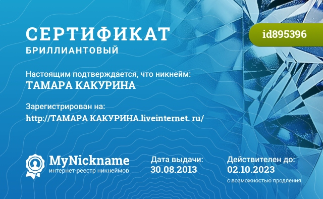 Certificate for nickname ТАМАРА КАКУРИНА, is registered to: http://ТАМАРА КАКУРИНА.liveinternet. ru/