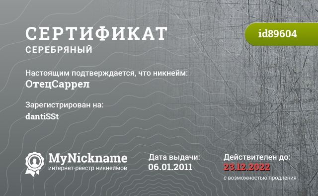 Certificate for nickname ОтецСаррел is registered to: dantiSSt