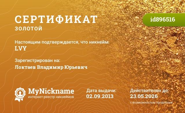 Сертификат на никнейм LVY, зарегистрирован на Локтаев Владимир Юрьевич