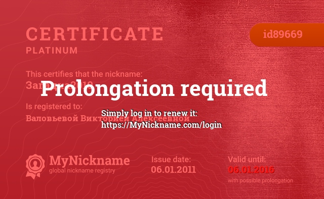 Certificate for nickname Загадка2010 is registered to: Валовьевой Викторией Алексеевной