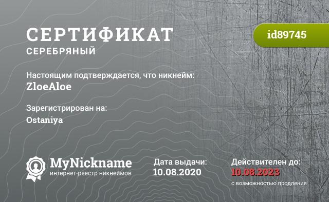 Certificate for nickname ZloeAloe is registered to: safonov mike