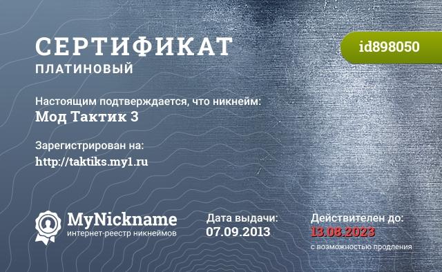 Сертификат на никнейм Мод Тактик 3, зарегистрирован на Taktik1.ucoz.ru