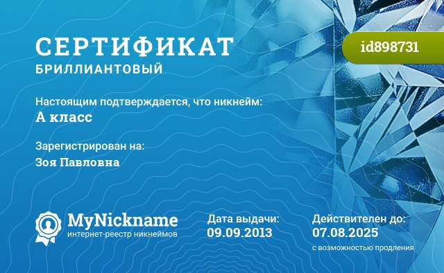 Сертификат на никнейм А класс, зарегистрирован на Зоя Павловна