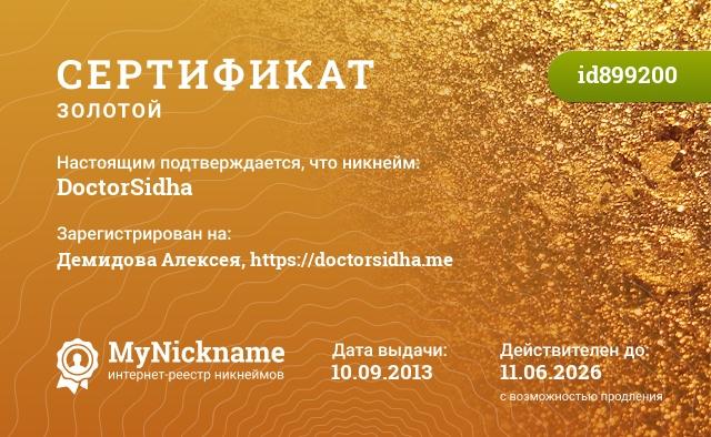 Сертификат на никнейм DoctorSidha, зарегистрирован на Демидова Алексея, https://doctorsidha.me