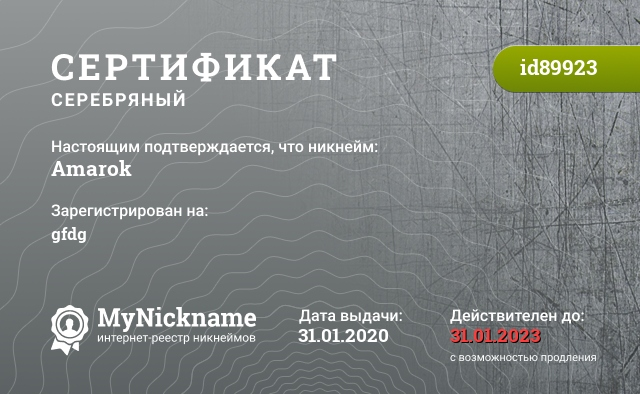 Certificate for nickname Amarok is registered to: createrq@mail.ru
