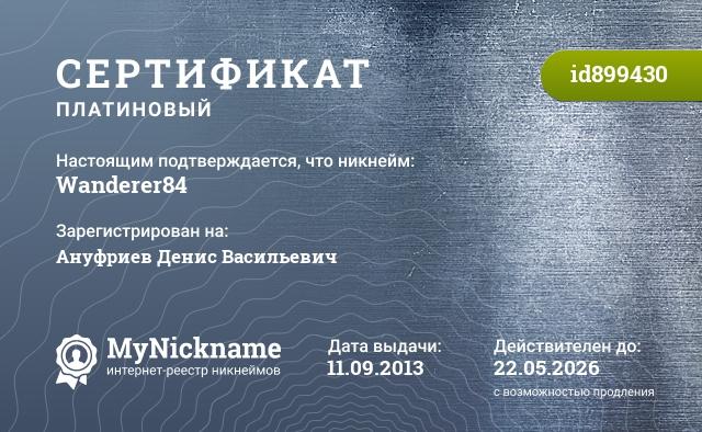 Сертификат на никнейм Wanderer84, зарегистрирован на Ануфриев Денис Васильевич