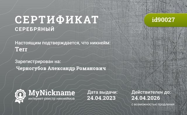 Certificate for nickname Terr is registered to: Силантьевым Евгением Михайловичем