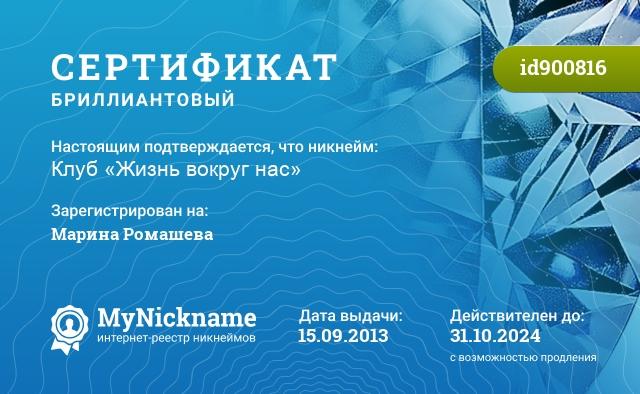Сертификат на никнейм Клуб «Жизнь вокруг нас», зарегистрирован на plus.google.com/communities/110454271010020361141