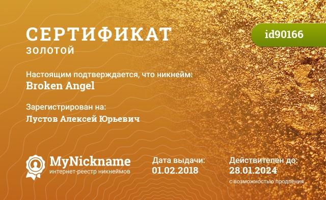 Certificate for nickname broken angel is registered to: Лустов Алексей Юрьевич