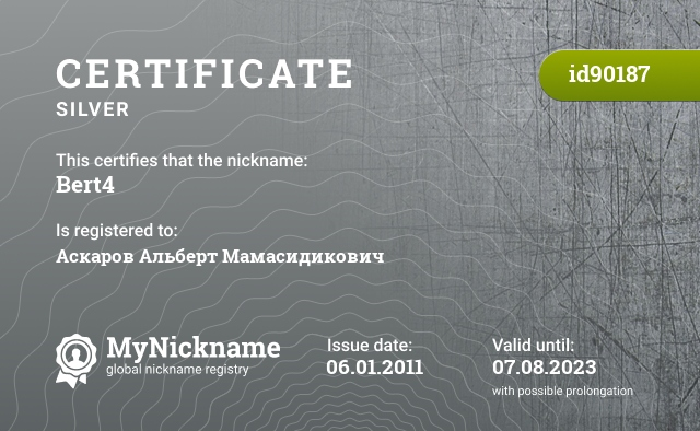 Certificate for nickname Bert4 is registered to: Аскаров Альберт Мамасидикович