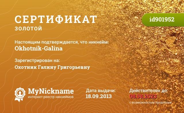 Сертификат на никнейм Okhotnik-Galina, зарегистрирован на Охотник Галина Григорьевна
