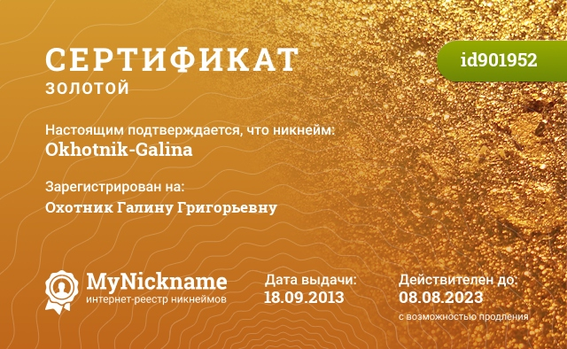 Сертификат на никнейм Okhotnik-Galina, зарегистрирован на Охотник Галину Григорьевну
