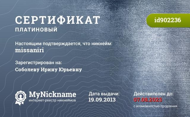 Сертификат на никнейм missaniri, зарегистрирован на Соболеву Ирину Юрьевну