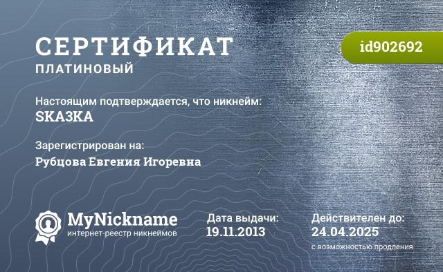 Сертификат на никнейм SKA3KA, зарегистрирован на Рубцова Евгения Игоревна