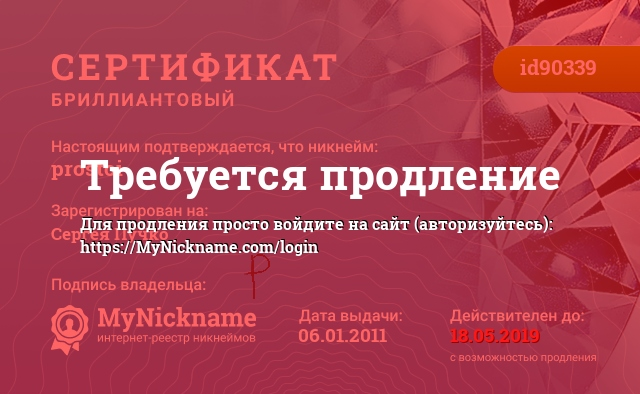 Сертификат на никнейм prostoi, зарегистрирован на Сергея Пучко