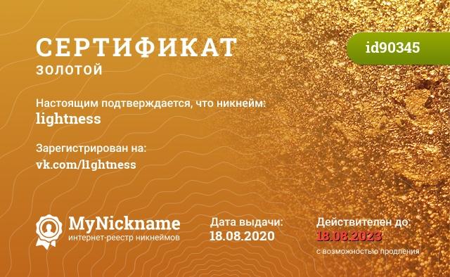 Сертификат на никнейм lightness, зарегистрирован на Левченко С.В.