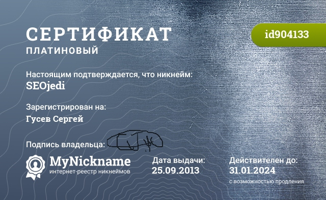 Сертификат на никнейм SEOjedi, зарегистрирован на Васильев Сергей