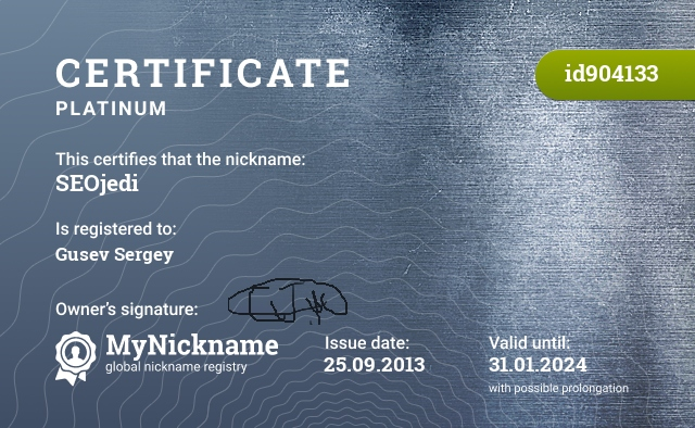 Certificate for nickname SEOjedi is registered to: Гусев Сергей