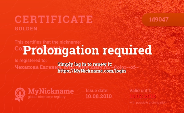 Certificate for nickname Color of the night is registered to: Чекалова Евгения, http://www.diary.ru/~Color--of--