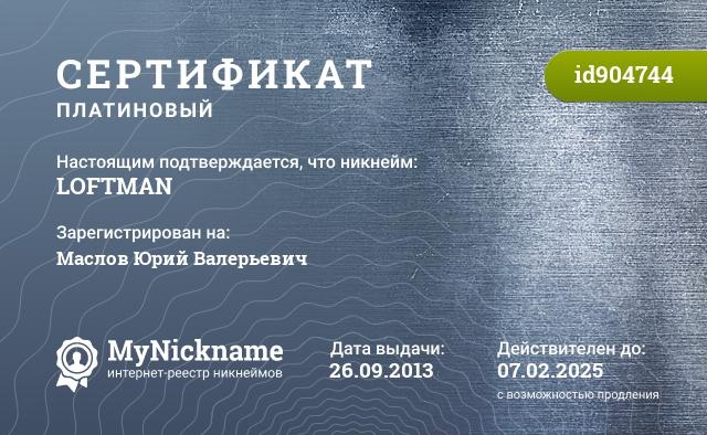 Сертификат на никнейм LOFTMAN, зарегистрирован на Маслов Юрий Валерьевич