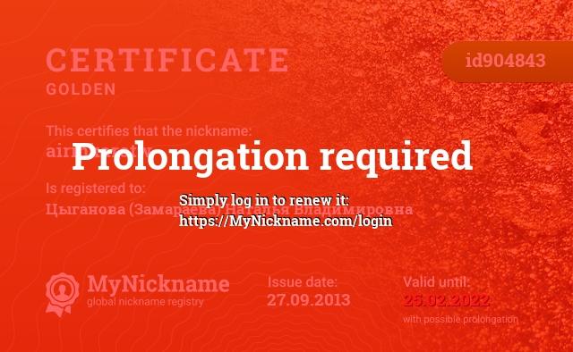 Certificate for nickname airinkarotw is registered to: Цыганова (Замараева) Наталья Владимировна