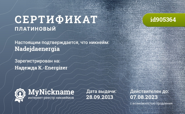 Сертификат на никнейм Nadejdaenergia, зарегистрирован на Надежда К.-Energizer