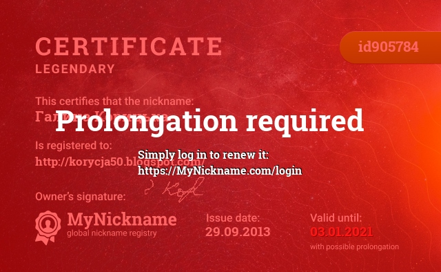 Certificate for nickname Галина Корицька is registered to: http://korycja50.blogspot.com/