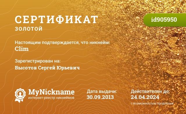 Сертификат на никнейм Сlim, зарегистрирован на Высотов Сергей Юрьевич