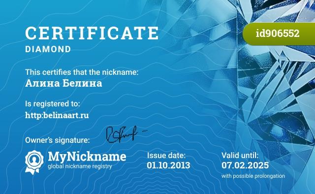 Сертификат на никнейм Алина Белина, зарегистрирован на http:belinaart.ru