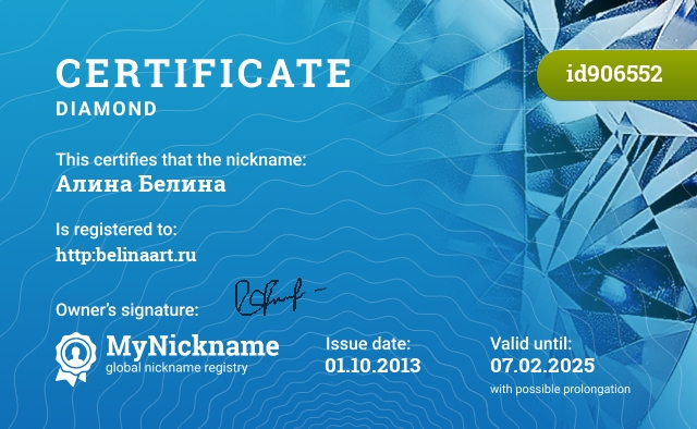 Certificate for nickname Алина Белина is registered to: http:belinaart.ru
