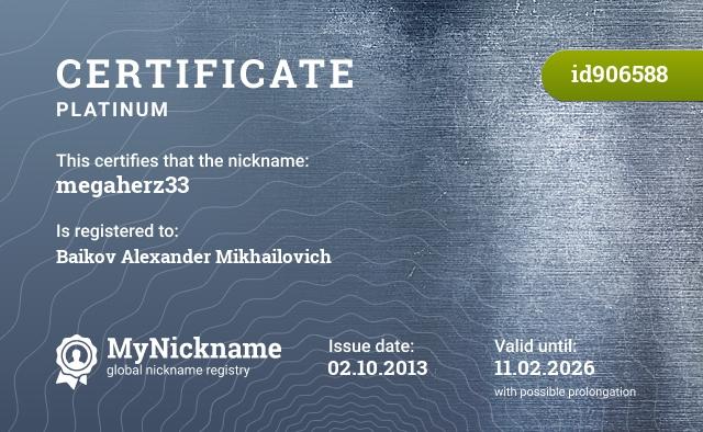 Certificate for nickname megaherz33 is registered to: Байкова Александра Михайловича
