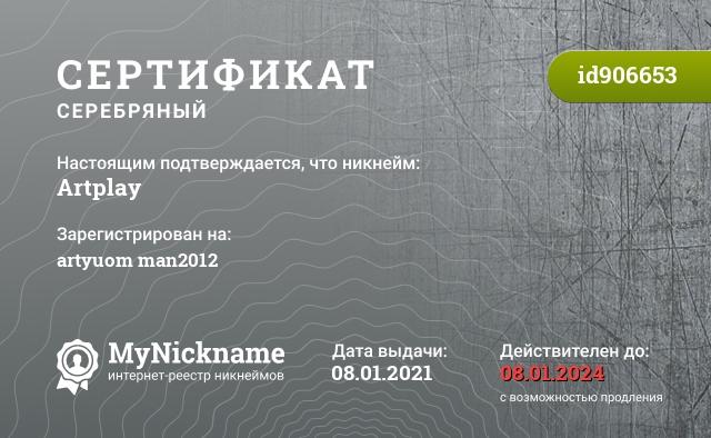 Сертификат на никнейм Artplay, зарегистрирован на Dima Demchenko