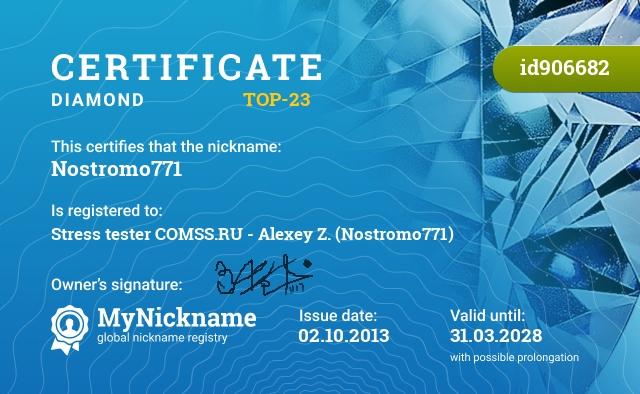 Certificate for nickname Nostromo771 is registered to: Stress tester COMSS.RU - Alexey Z. (Nostromo771)