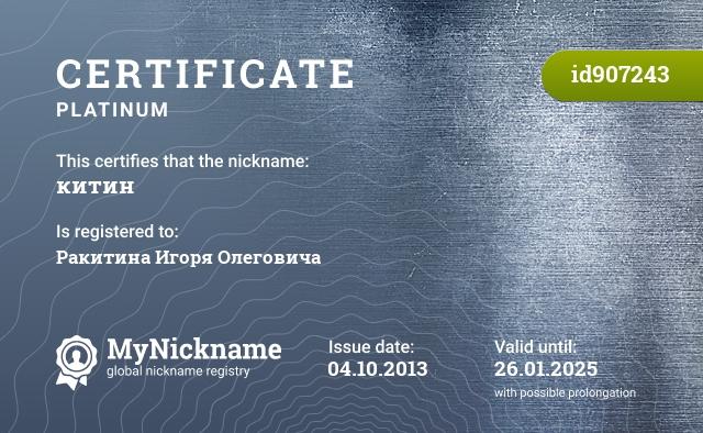 Certificate for nickname китин is registered to: Ракитина Игоря Олеговича