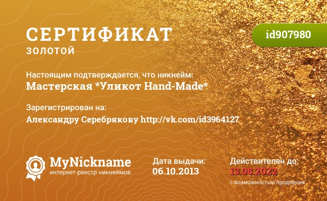 Сертификат на никнейм Мастерская *Уликот Hand-Made*, зарегистрирован на Александру Серебрякову http://vk.com/id3964127