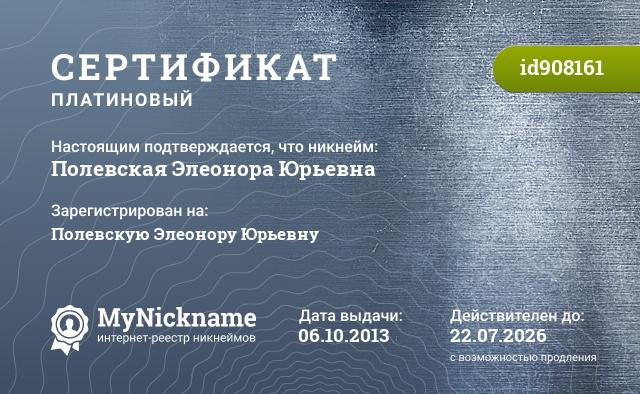 Сертификат на никнейм Полевская Элеонора Юрьевна, зарегистрирован на Полевскую Элеонору Юрьевну