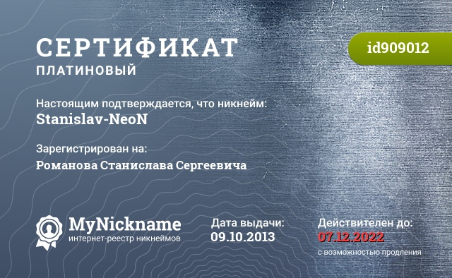 Сертификат на никнейм Stanislav-NeoN, зарегистрирован за Романова Станислава Сергеевича