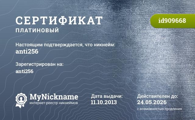 Сертификат на никнейм anti256, зарегистрирован на anti256